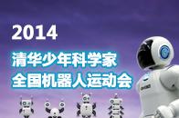 2014年清华少年科学家全国机器人运动会
