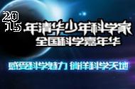 2015年清华少年科学家全国科学嘉年华